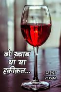 वो ख़्वाब था या हक़ीक़त...... by Saroj Verma in Hindi