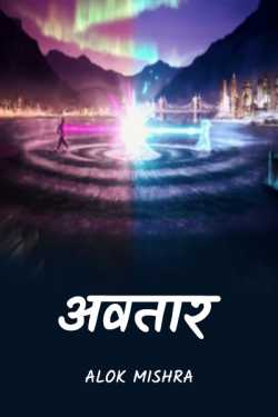 अवतार by Alok Mishra in Hindi