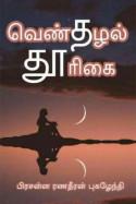 வெண்தழல் தூரிகை by Prasanna Ranadheeran Pugazhendhi in Tamil