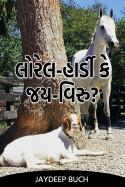 Jaydeep Buch દ્વારા લોરેલ-હાર્ડી કે જય- વિરુ? ગુજરાતીમાં