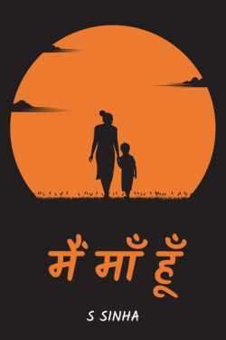 Main Maa hoon by S Sinha in Hindi