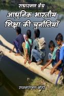 राजनारायण बोहरे द्वारा लिखित  राधारमण वैद्य-आधुनिक भारतीय शिक्षा की चुनौतियाँ - 6 - अंतिम भाग बुक Hindi में प्रकाशित