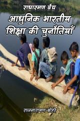 राधारमण वैद्य-आधुनिक भारतीय शिक्षा की चुनौतियाँ by राजनारायण बोहरे in Hindi