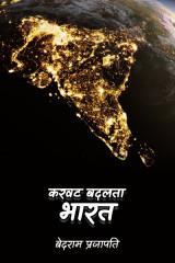 """करवट बदलता भारत द्वारा  बेदराम प्रजापति """"मनमस्त"""" in Hindi"""
