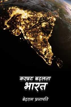 India turning side - 9 by बेदराम प्रजापति
