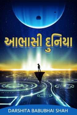 Virtual world by Darshita Babubhai Shah in Gujarati