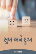 સુખ અને દુઃખ (સાગર ) by Ashish in Gujarati