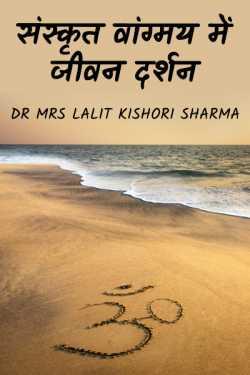 Life Philosophy in Sanskrit Vangmaya - 2 by Dr Mrs Lalit Kishori Sharma in Hindi
