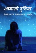 Darshita Babubhai Shah द्वारा लिखित  आभासी दुनिया बुक Hindi में प्रकाशित