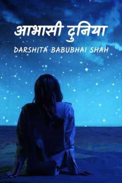 Virtual World by Darshita Babubhai Shah in Hindi