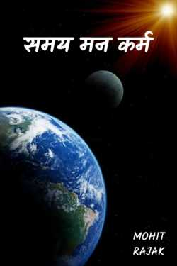 Samay mann karm - 1 - never stop it by Mohit Rajak in Hindi
