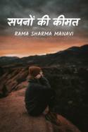 सपनों की कीमत by Rama Sharma Manavi in Hindi