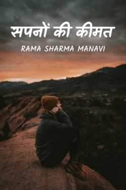 the price of dreams by Rama Sharma Manavi in Hindi