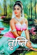 तृप्ति (सम्पूर्ण भाग) by Saroj Verma in Hindi