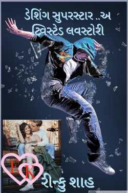 Dashing Superstar - 28 by Rinku shah in Gujarati