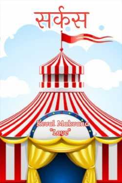Circus - 2 by Keval Makvana in Hindi