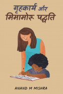 गृहकार्य और मिमामोरू पद्धति by Anand M Mishra in Hindi