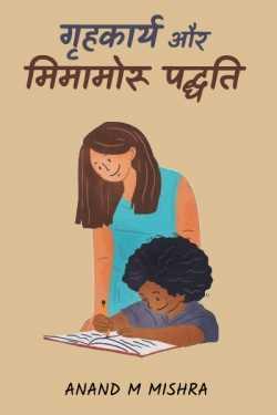 GRIHKAARY AUR MIMAMORU PADDHATI by Anand M Mishra in Hindi