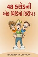 48 કરોડની એક વિડિયો ક્લિપ! by bhagirath chavda in Gujarati