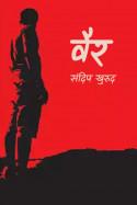वैर by संदिप खुरुद in Marathi