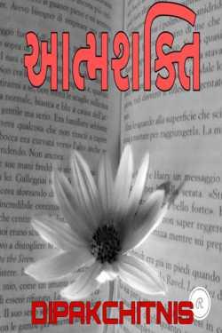 Self-power by DIPAK CHITNIS in Gujarati