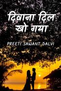 preeti sawant dalvi यांनी मराठीत दिवाना दिल खो गया (भाग ३)