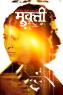 Rohit Kishore द्वारा लिखित  मुक्ति बुक Hindi में प्रकाशित
