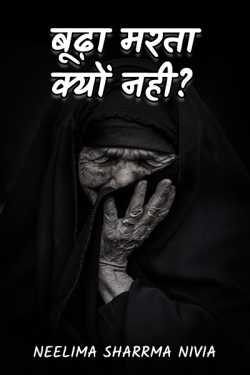 Why doesn't the old man die? by Neelima Sharrma Nivia in Hindi