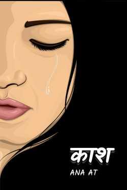 Alas by Ana AT in Hindi