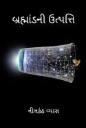 બ્રહ્માંડની ઉત્પત્તિ by Neelkanth Vyas in Gujarati