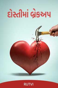 Backup in friendship by Rutvi in Gujarati