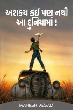Nothing is impossible in this world .... !!! by Mahesh Vegad in Gujarati