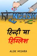 Alok Mishra द्वारा लिखित  हिन्दी या हिग्लिश बुक Hindi में प्रकाशित