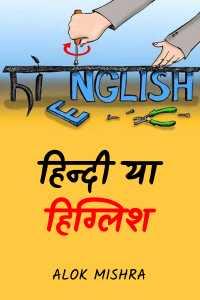 हिन्दी या हिग्लिश