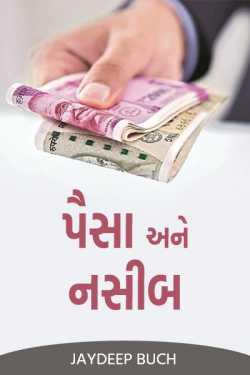 પૈસા અને નસીબ by Jaydeep Buch in Gujarati