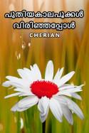 പുതിയകാലപൂക്കൾ വിരിഞ്ഞപ്പോൾ by CHERIAN in Malayalam