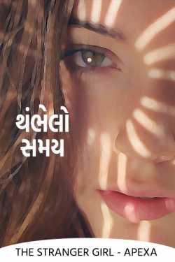 Paused time ..... by The Stranger girl....Apexa...... in Gujarati