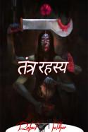 Rahul Haldhar द्वारा लिखित  तंत्र रहस्य - 1 बुक Hindi में प्रकाशित