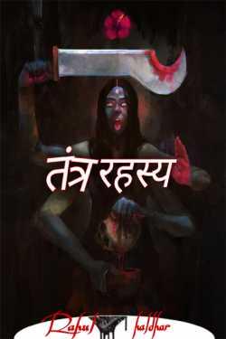 Tantra Rahasya - 1 by Rahul Haldhar in Hindi