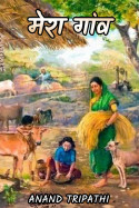 Anand Tripathi द्वारा लिखित  मेरा गांव बुक Hindi में प्रकाशित