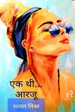 Satyam Mishra द्वारा लिखित एक थी...आरजू बुक  हिंदी में प्रकाशित