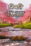 PRATIK PATHAK द्वारा लिखित  नियति ...can't change by anybody - 3 बुक Hindi में प्रकाशित