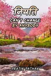 नियति ...can't change by anybody - 3