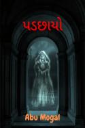 પડછાયો - 3 by Arbaaz Mogal in Gujarati