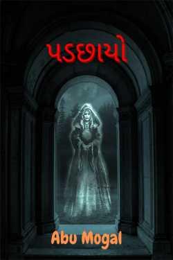 padchhayo - 2 by Arbaaz Mogal in Gujarati
