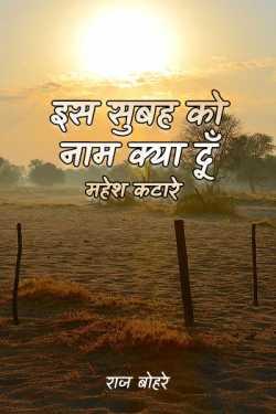 Is Subah ko kya nam dun - Mahesh katare - 1 by राज बोहरे in Hindi