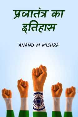 Anand M Mishra द्वारा लिखित  प्रजातंत्र का इतिहास बुक Hindi में प्रकाशित