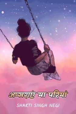 Apsaras or fairies by Shakti Singh Negi in Hindi