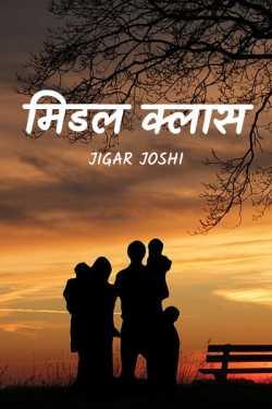 Middal Class - 1 by Jigar Joshi in Hindi