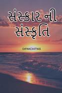 સંસ્કાર ની સંસ્કૃતિ by DIPAK CHITNIS in Gujarati